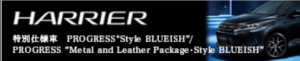 "ハリアー特別仕様車PROGRESS""Style BLUEISH""/PROGRESS""Metal and Leather Package ・Style BLUEISH""